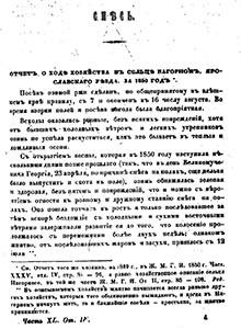 1851. Отчет о ходе хозяйства в сельце Нагорном