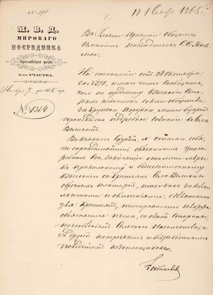 Письмо Н.А. Костылева в Главное правление наследников С.С. Яковлева
