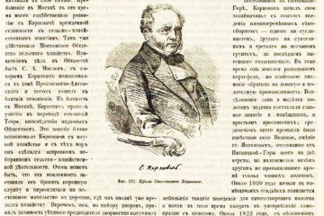 Ефим Степанович Карнович
