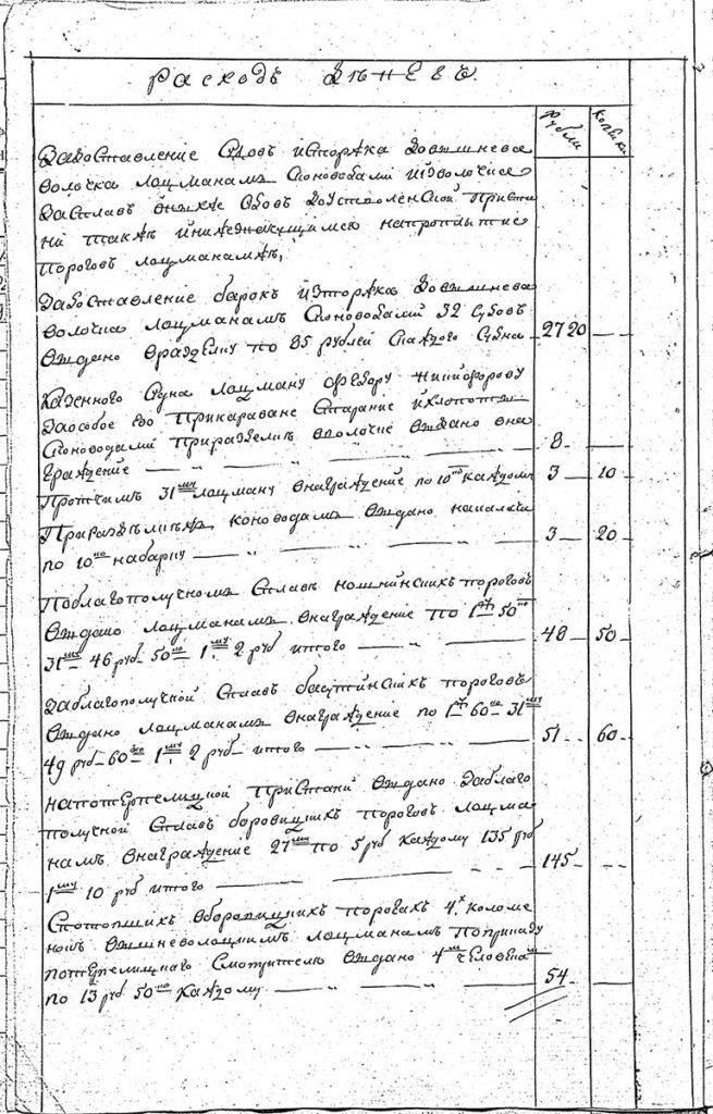 Николай Моругин