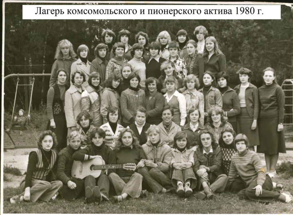 Комсомольский актив