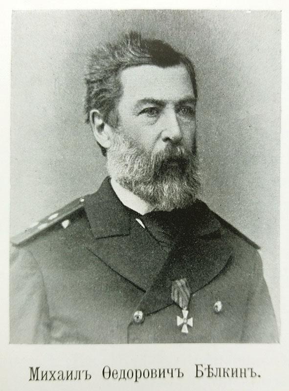 Капитан Михаил Федорович Белкин