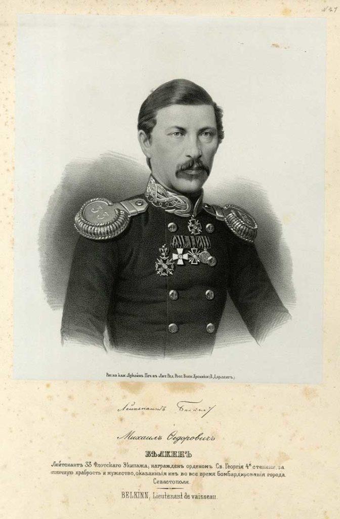 Лейтенант Михаил Федорович Белкин