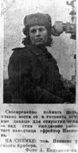 Иванова Екатерина Васильевна
