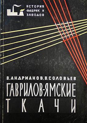 Гаврилов-Ямские ткачи