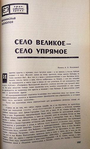 Бронислав Холопов Село Великое - село упрямое