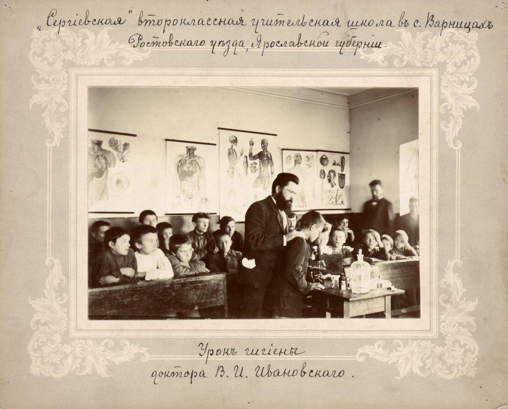 Варницкая гимназия
