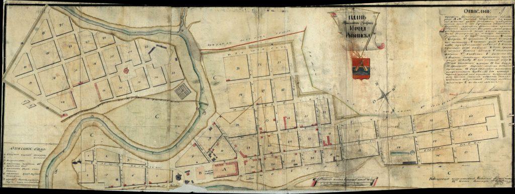 План города Рыбинска 1815 г.