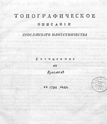 Топографическое описание Ярославского наместничества 1794