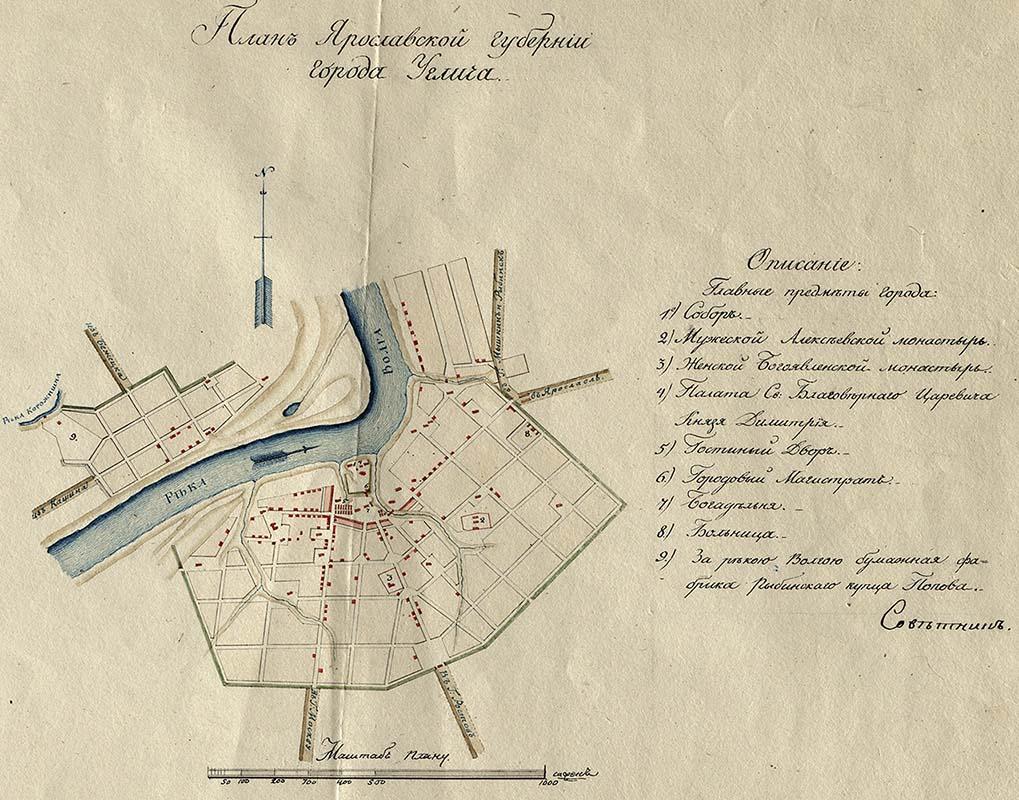План города Углича