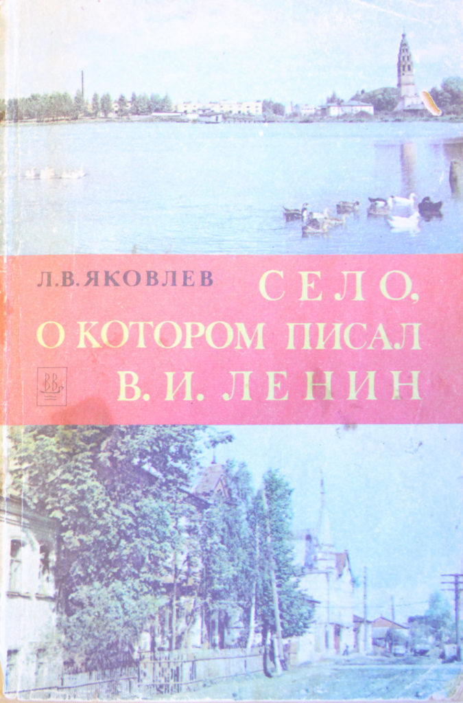 Яковлев Леонид Васильевич Село о котором писал Ленин