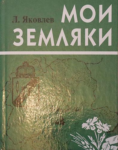 Яковлев Леонид Васильевич Мои земляки