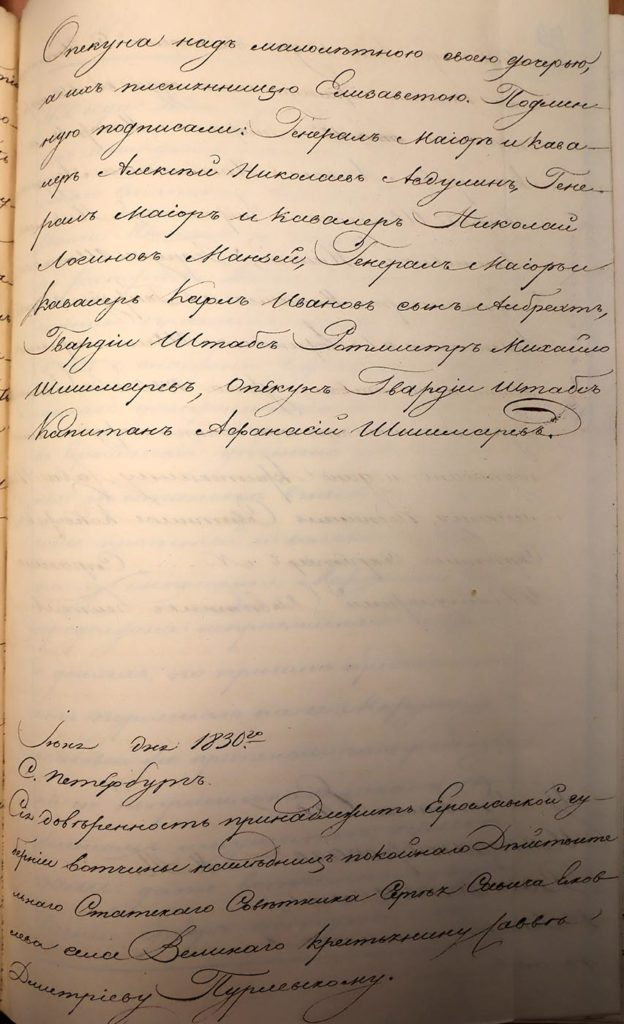 бурмистр Пурлевский