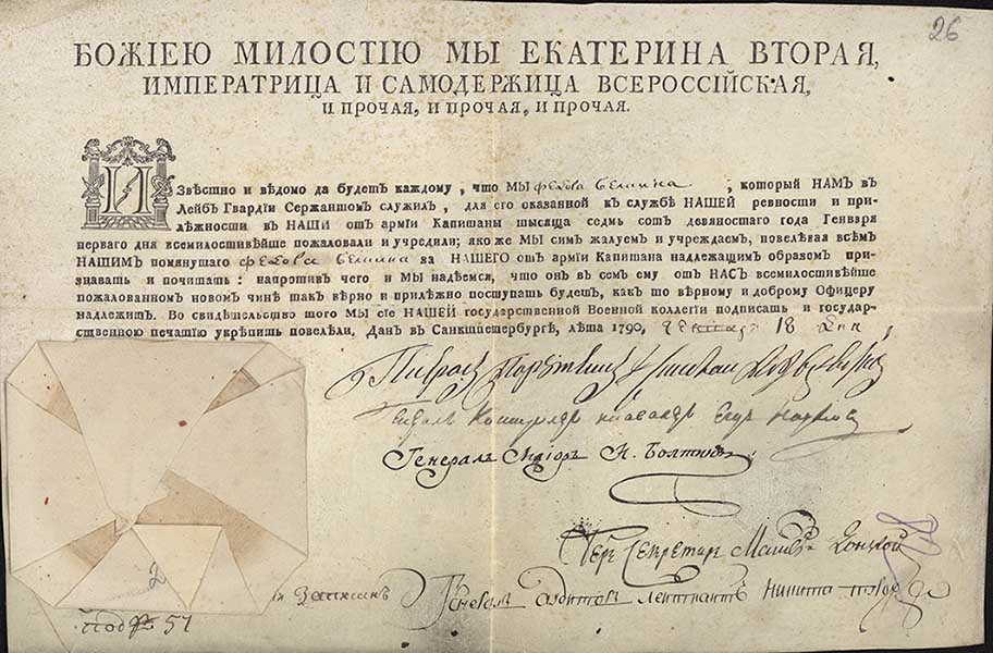 Федор Степанович Белкин