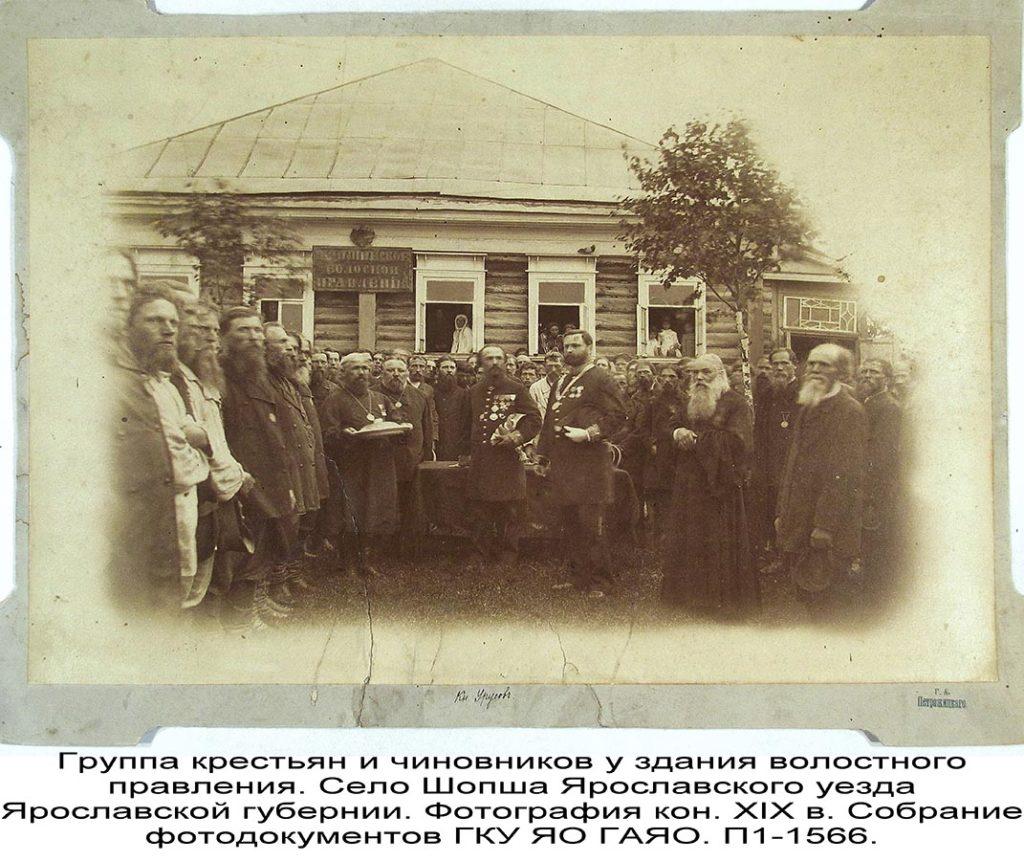 село Шопша Волостное правление