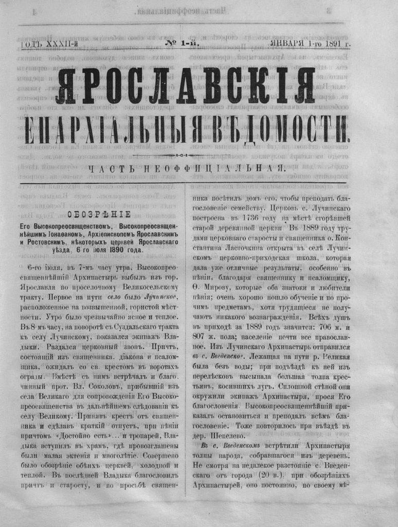 Архиепископ Ионафан Руднев