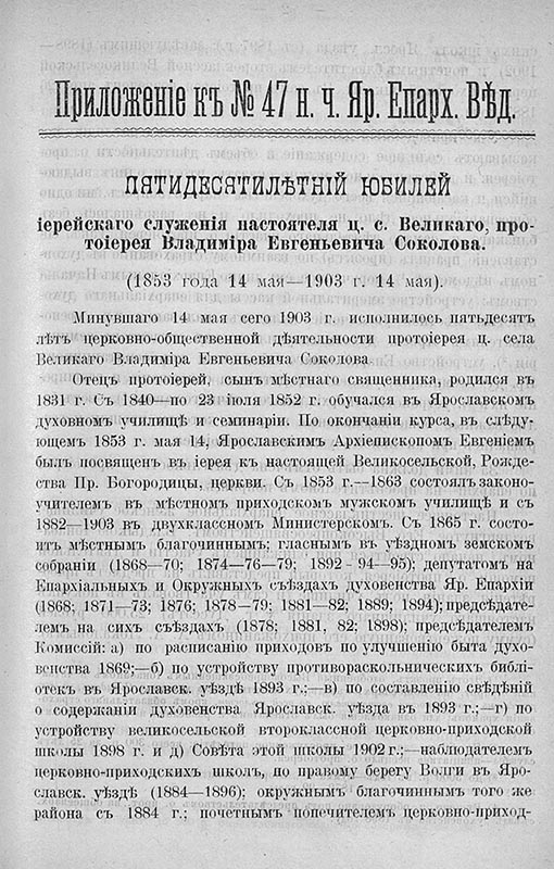 Владимир Евгеньевич Соколов