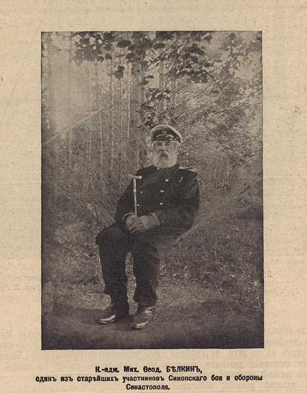 Михаил Федорович Белкин