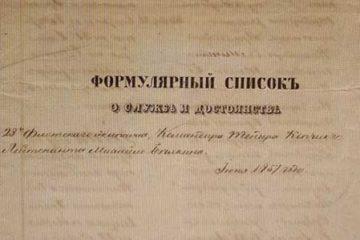 Послужной список лейтенанта Михаила Белкина