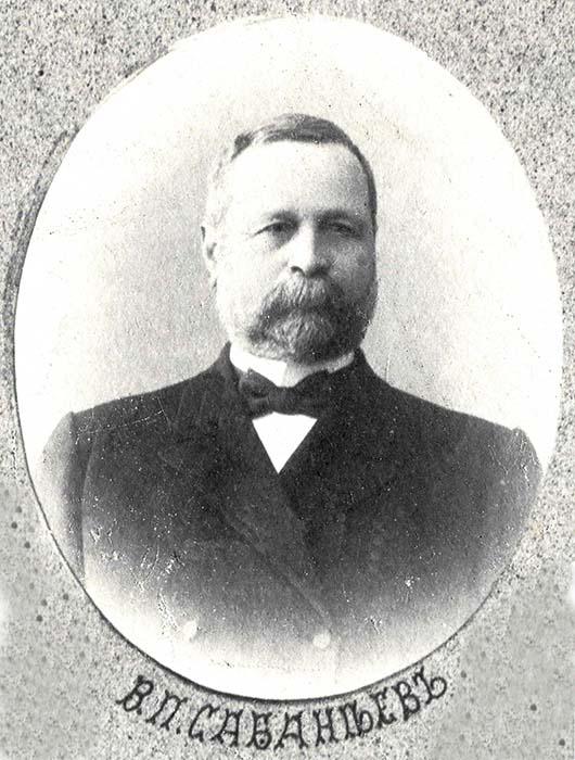 Владимир Павлович Сабанеев