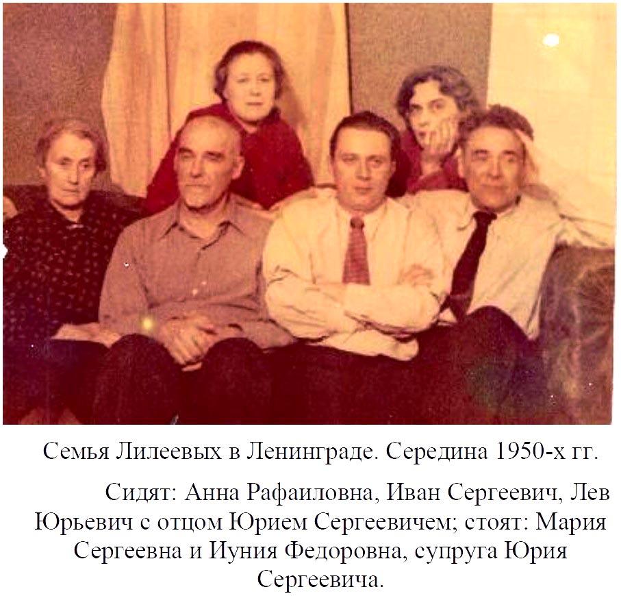семья Лилеевых