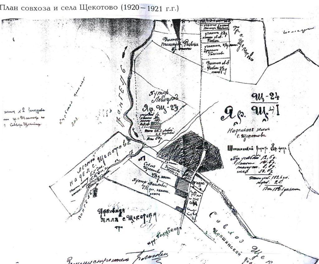 План совхоза Щекотово