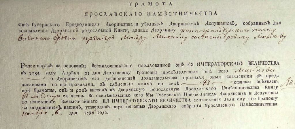 Михаил Александрович Майков