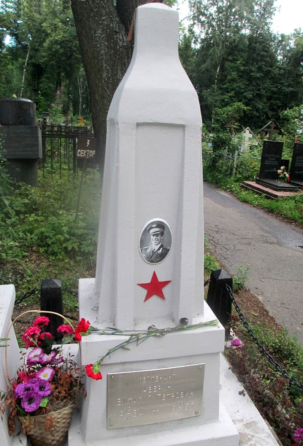Аверин Виталий Петрович
