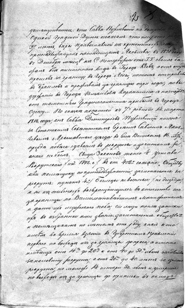 Савва Пурлевский