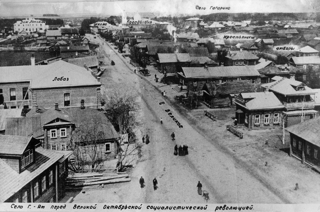 село Гаврилов-Ям