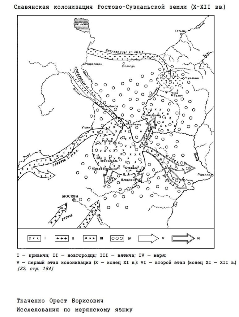 Славянская колонизация Ростово-Суздальской земли