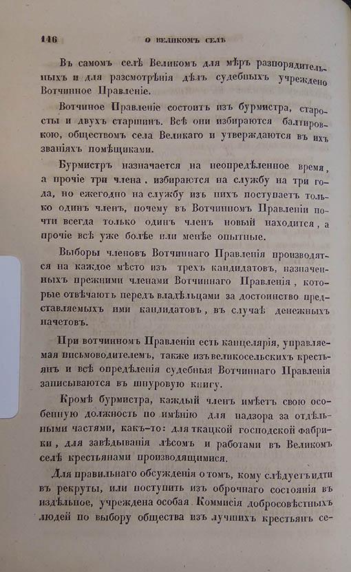 история Ярославской области