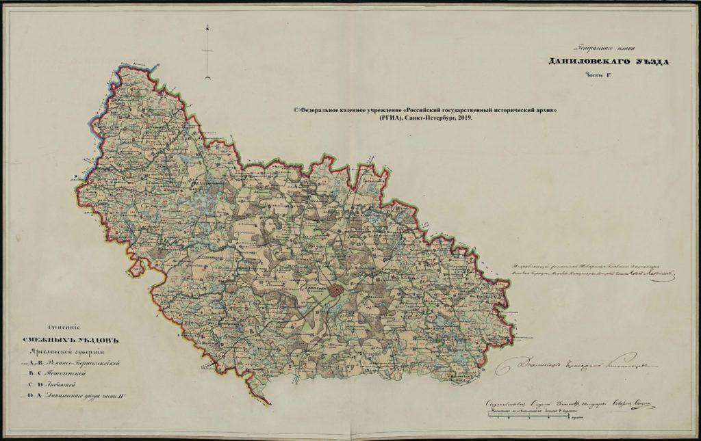 Генеральный план Даниловского уезда. Ч. 1.