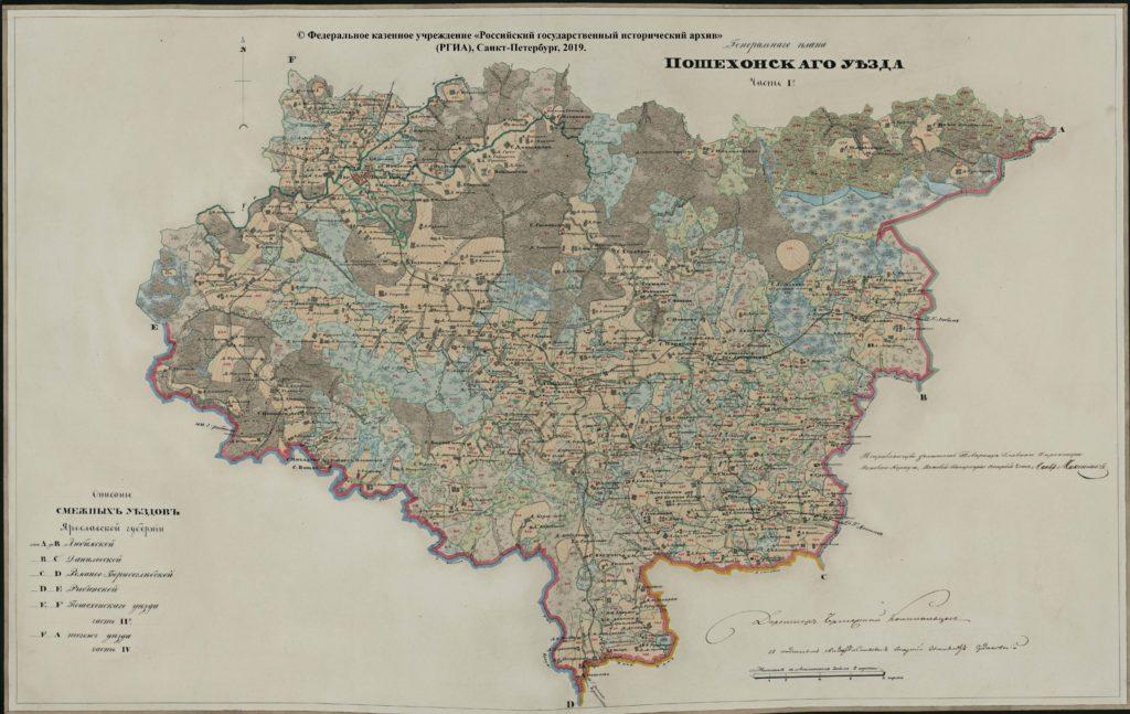 Генеральный план Пошехонского уезда. Ч. 1.