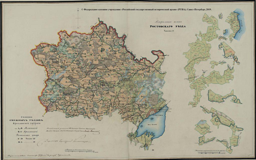 Генеральный план Ростовского уезда. Ч. 1.