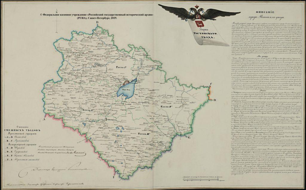 Карта Ростовского уезда
