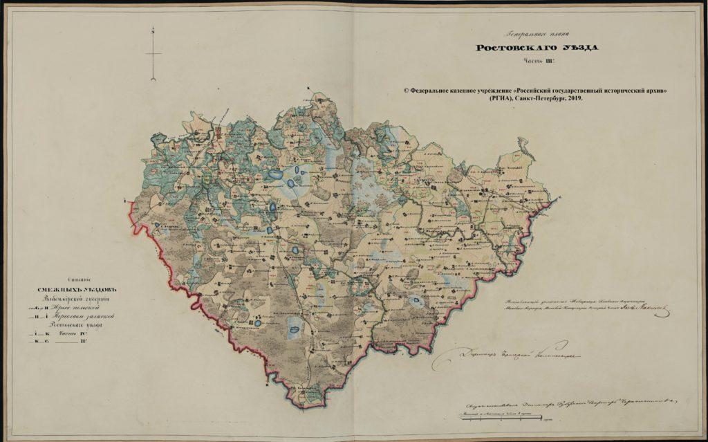 Генеральный план Ростовского уезда. Ч. 3.