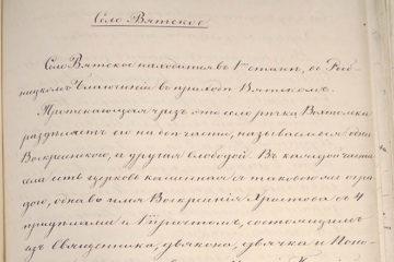 описание села Вятского