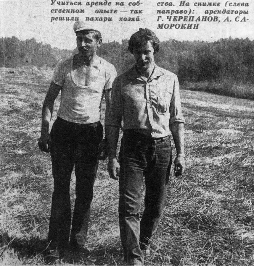 Совхоз Шопша Черепанов Геннадий Владимирович и Саморокин Александр Николаевич
