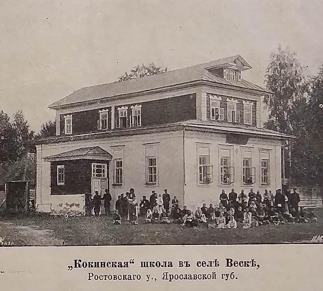 Кокинская школа в селе Веска