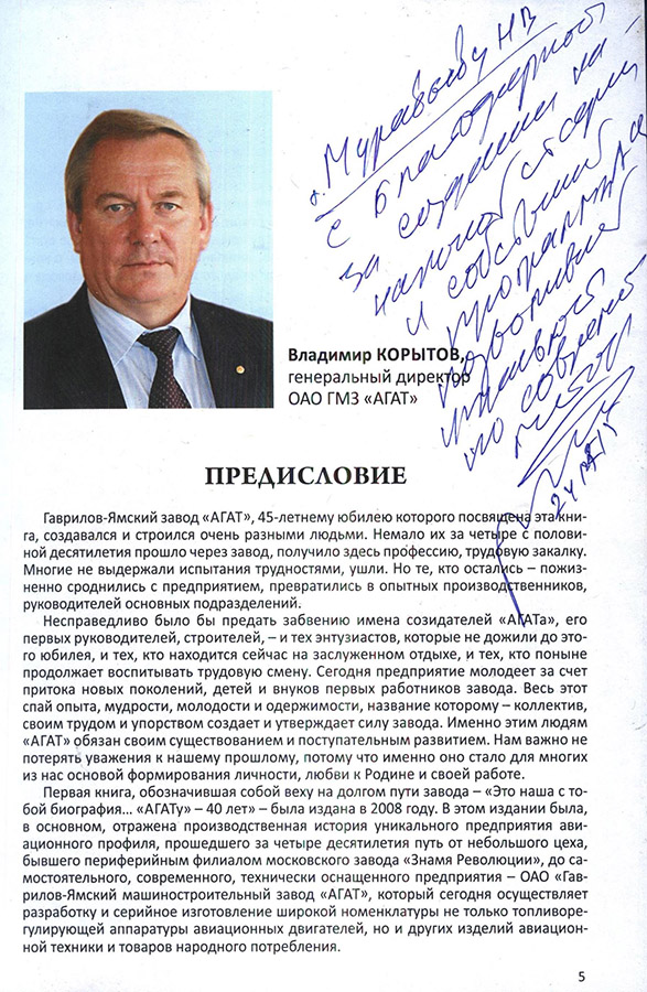 Владимир Николаевич Корытов ГМЗ АГАТ