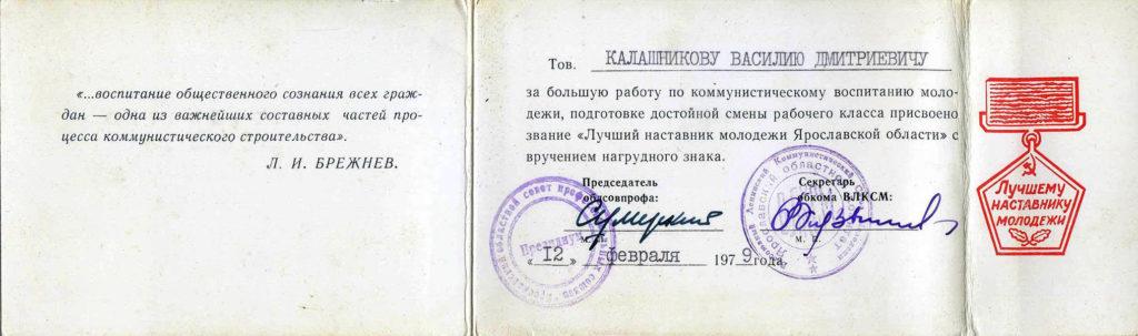 Калашников Василий Дмитриевич