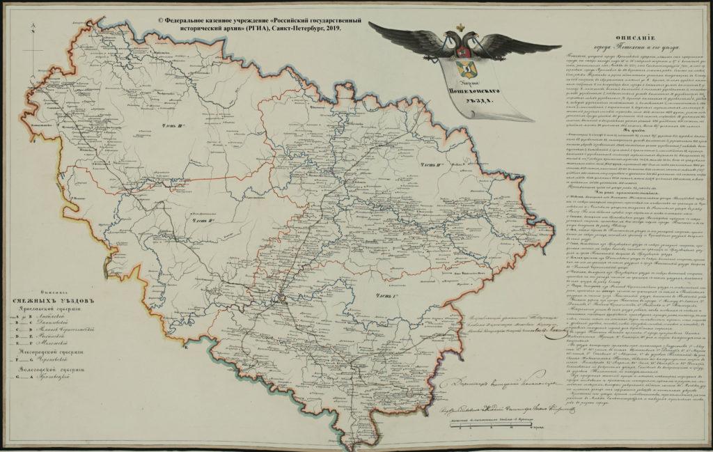 Пошехонский уезд
