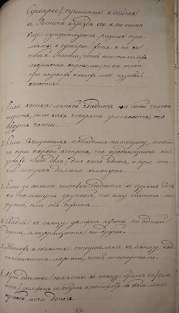 Приметы и суеверия Ростовский уезд
