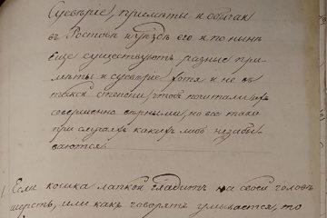 Суеверия и обычаи Ростовский уезд