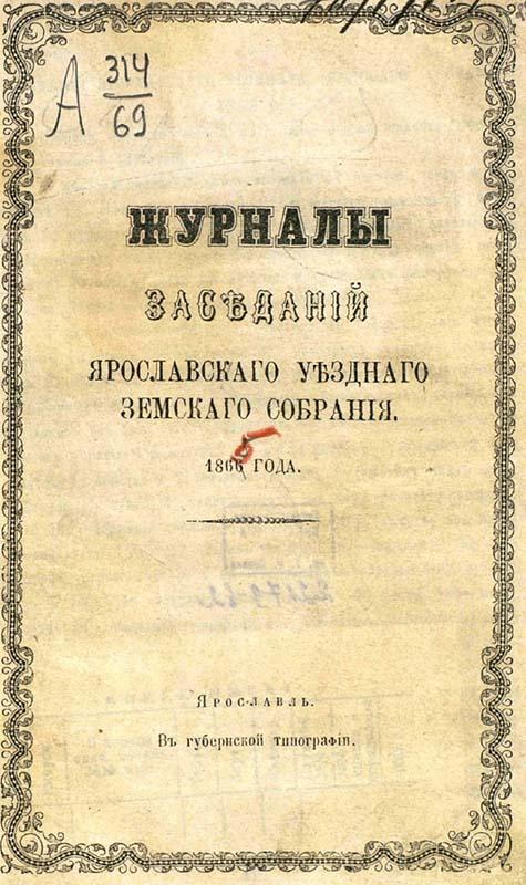 Здравоохранение Ярославского уезда