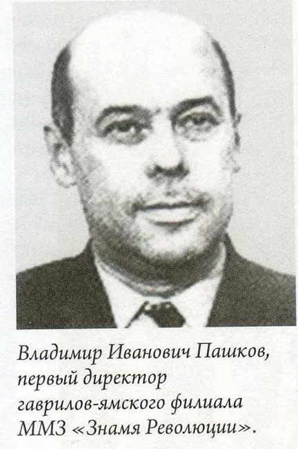 Агат Владимир Иванович Пашков