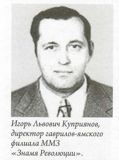 Агат Игорь Львович Куприянов