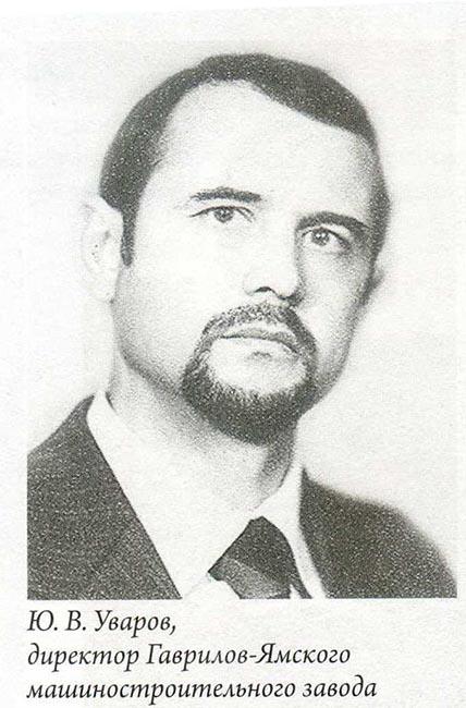 Агат Уваров