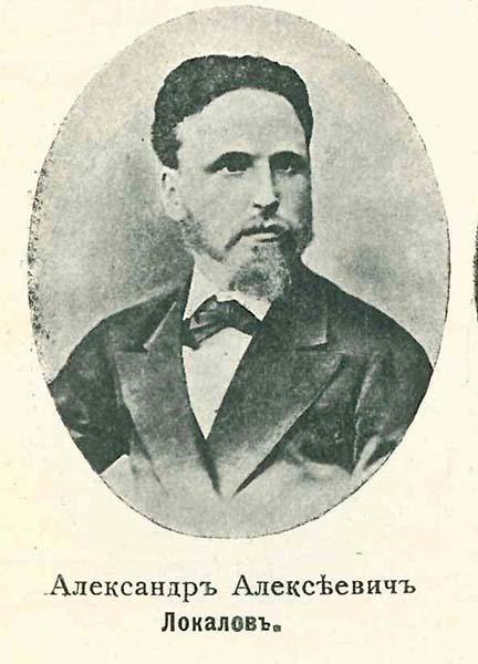 Александр Алексеевич Локалов